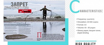 "New Magazine ""Fishery and aquaculture """